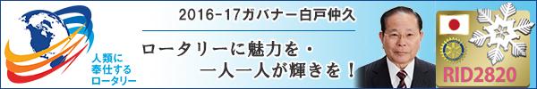 2016-17白戸仲久ガバナー年度