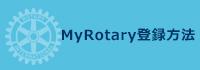 MyRotary登録方法