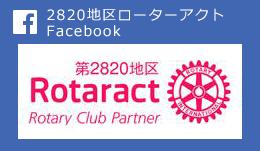 D2820ローターアクトフェイスブック