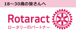 RotarrActについて/rotary.org日本語サイト