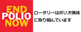 END POLIO NOW/日本語サイト
